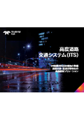 高度道路交通システム(ITS)※赤外線サーマルカメラを活用 表紙画像