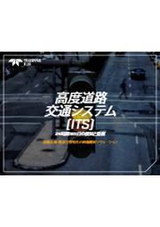 『高度道路交通システム(ITS)』※赤外線サーマルカメラを活用 表紙画像