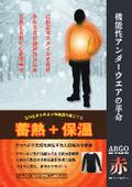 ARGO powered skin 赤(アルゴ赤)