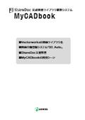 ドキュメント管理・共有システム『MyCADbook』