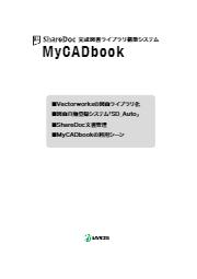 ドキュメント管理・共有システム『MyCADbook』 表紙画像