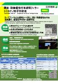 シリカナノ粒子分散液 IX-3-NPシリーズ(開発品)