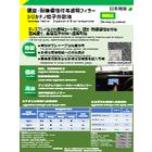 シリカナノ粒子分散液 IX-3-NPシリーズ(開発品) 表紙画像