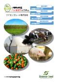 New!!【バイオガスシステム】FUNBIO 総合カタログ 表紙画像