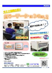 窓付き段ボールパーテーション デスク用 Eパーテーション(Ver.2) 表紙画像