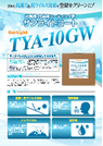 製品チラシ_光触媒(内装用)コーティング剤サンライトコート_TYA-10GW 表紙画像