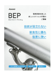 電解研磨『BEP』を施した手摺のご提案 表紙画像