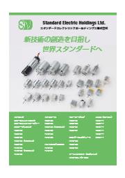 株式会社スタンダードモータージャパン 会社案内 表紙画像