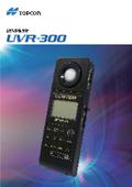 紫外線強度計『UVR-300』【カタログ】 表紙画像