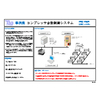 Tcc-H004 コンプレッサ台数制御システム.jpg