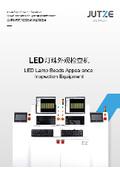 LED外観検査装置 カタログ(英語・中国語) 表紙画像