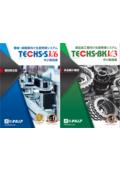 TECHSシリーズ製品カタログ(個別受注型機械・装置業様向け/部品加工業様向け) 表紙画像