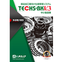 TECHSシリーズ製品カタログ(個別受注型機械・装置業様向け/多品種少量型 部品加工業様向け) 表紙画像
