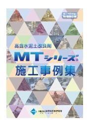 高含水泥土改良剤MTシリーズ 施工事例集 表紙画像