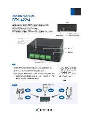 4ch RS-422入力 SDロガー 表紙画像