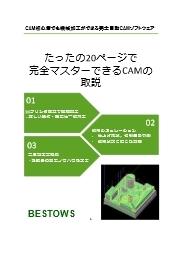 20ページ程度の取説で完全にマスターできるCAMのご紹介 表紙画像