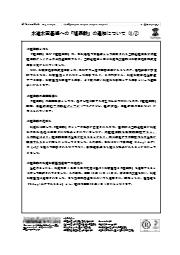 水道水質基準への「塩素酸」の追加について 表紙画像