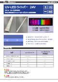 UV-LEDライトバー(光源ユニット)!取り付け簡単!薄型アルミフレーム!機器組み込み用途に! 表紙画像
