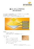 Gold arrandee 表紙画像