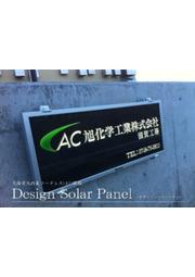 太陽電池内蔵の「コードレスLED銘板」詳細資料 表紙画像