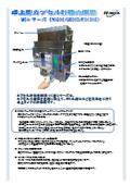 卓上型カプセル計数機『MC500III』 表紙画像