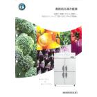 業務用冷凍冷蔵庫 総合カタログ ダイジェスト版 表紙画像