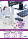 紫外線LED空間清浄機『KOROSUKEmini』 表紙画像