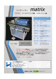 サーマルプリンター搭載バッグシーラー『matrix』 表紙画像