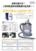 抜群の耐久性!工業用乾湿両用掃除機の超定番!エアバキュームクリーナー APPQO550/APPQO400シリーズ 表紙画像
