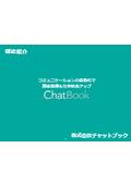 チャットボットサービス『ChatBook』機能紹介