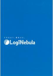 業務用クラウドサービス『LogiNebula』 表紙画像