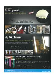 LED内蔵導光板『Solid panel』 表紙画像