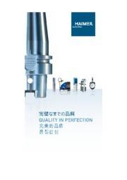 ハイマージャパン株式会社 焼きばめ装置、バランス装置等 総合フライヤー 表紙画像