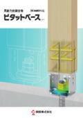 木造用高耐力柱脚金物『ピタットベース』