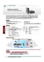 【1Gbps~10Gbpsマルチレート SFP/SFP+】3R マルチレートトランスポンダー:FRM220-10G-3R 表紙画像