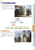 大気汚染防止対策 表紙画像