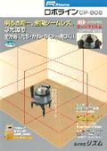 ロボライン『CP-808』【カタログ】 表紙画像