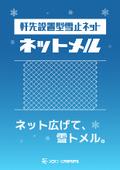 【落雪防止対策】軒先設置型雪止ネット『ネットメル』