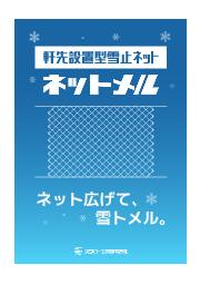 【落雪防止対策】軒先設置型雪止ネット『ネットメル』 表紙画像