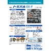 製品カタログ[ノーズパルEX-F]20210609.jpg