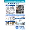 製品カタログ[ノーズパルEX-F]20210318.jpg