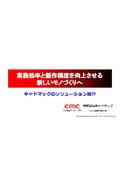 資料『キャドマックのソリューション紹介』