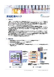 LyoSentinel_No1_凍結乾燥モニタ 表紙画像
