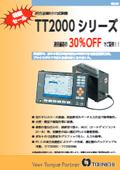 【30%OFFのセール】超音波軸力計TT2000シリーズカタログ