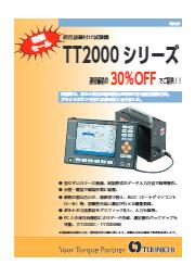 【30%OFFのセール】超音波軸力計TT2000シリーズカタログ 表紙画像