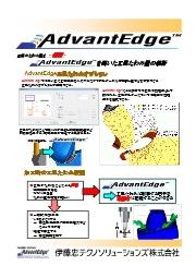 解析事例 工具たわみ量評価 表紙画像