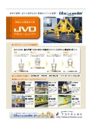 JVDバキュームリフト/DVDバキュームリフト/クイックバキュームリフト 表紙画像