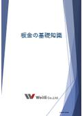 【技術資料】板金の基礎知識