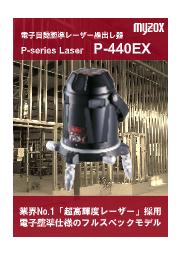 【測量機のレンタル】墨出し器『P-440EX』 表紙画像