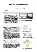 技術資料『誘電計測(DEA)による成形樹脂材料の硬化測定』